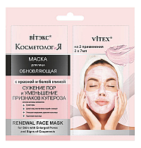 Renewal Face Mask for Skin with Enlarged Pores and Signs of Couperosis in sachet