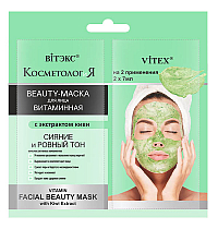 Vitamin Facial Beauty Mask with Kiwi Extract in sachet