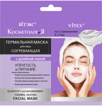 Elasticity and Nourishment Thermal Heating Facial Mask in sachet