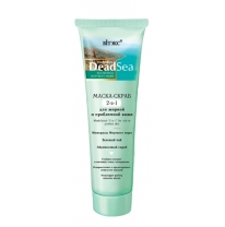 2-in-1 Scrub Mask for oily skin