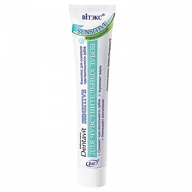 Dentavit Fluoridated Toothpaste SENSITIVE (for sensitive teeth)