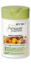 Phyto Make-up Remover with Floral Water