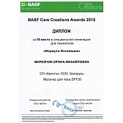 """Формула Инновации"" BASF Care Creations Awards 2015"