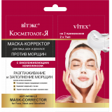 Anti-Wrinkle Mask-Corrector  for  Face,  Neck  and Décolleté in sachet