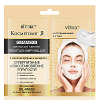 Revitalizing Oil-Mask for Face, Neck and Décolleté in sachet
