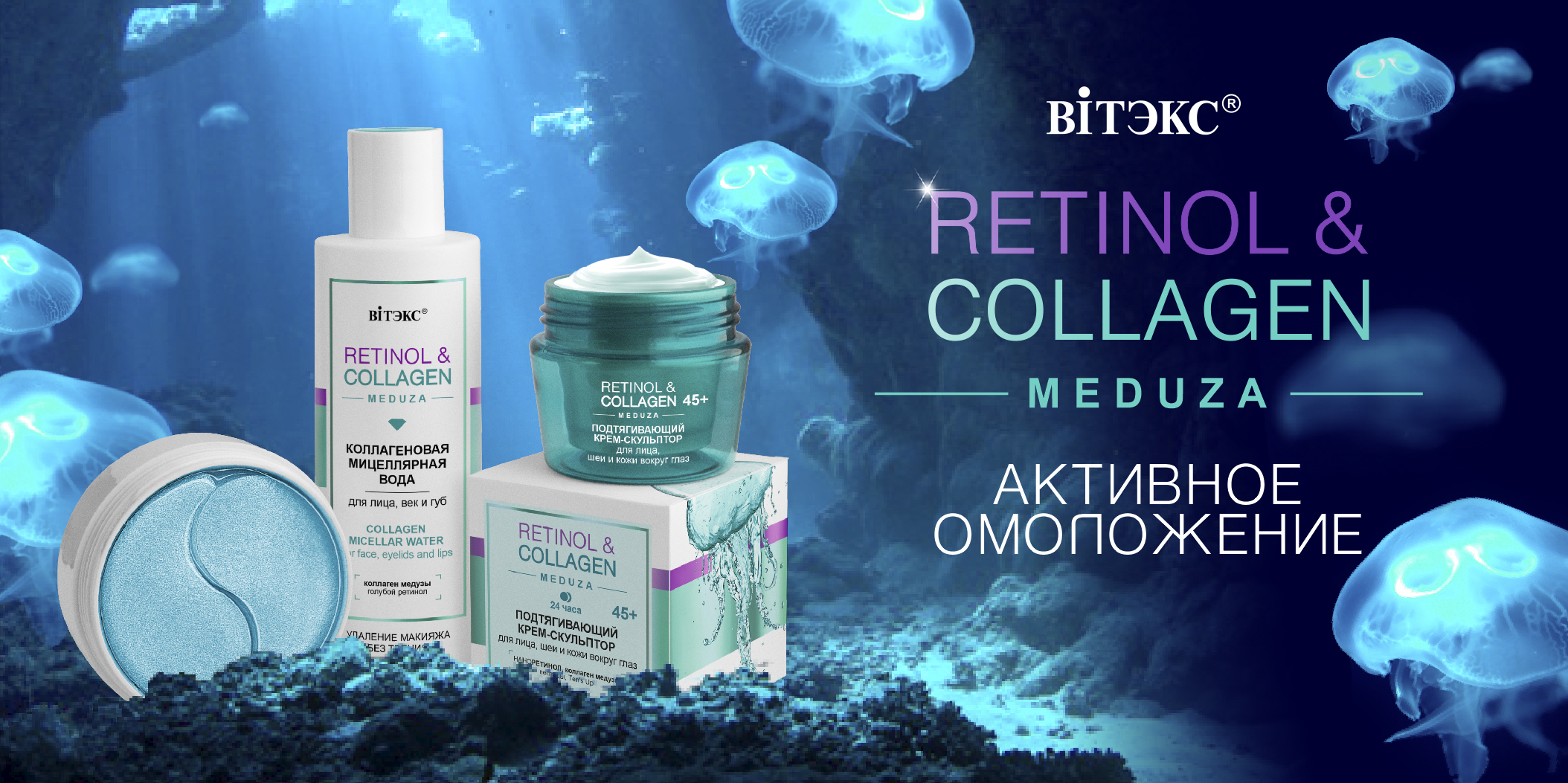 RETINOL & COLLAGEN meduza