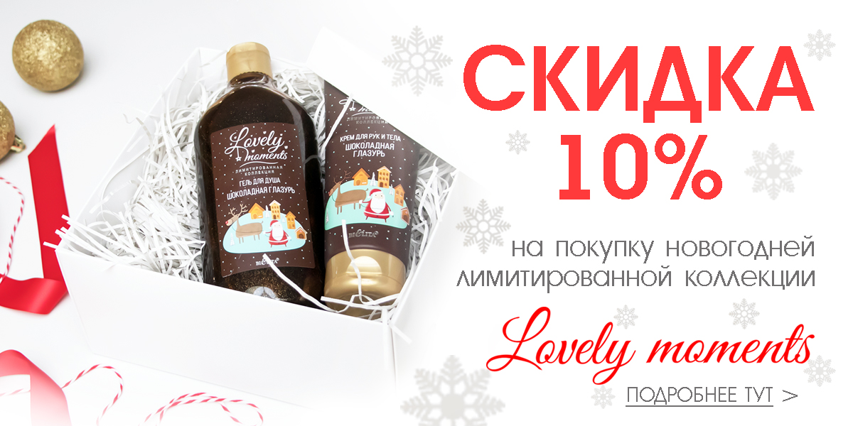 Акция Lovely moments