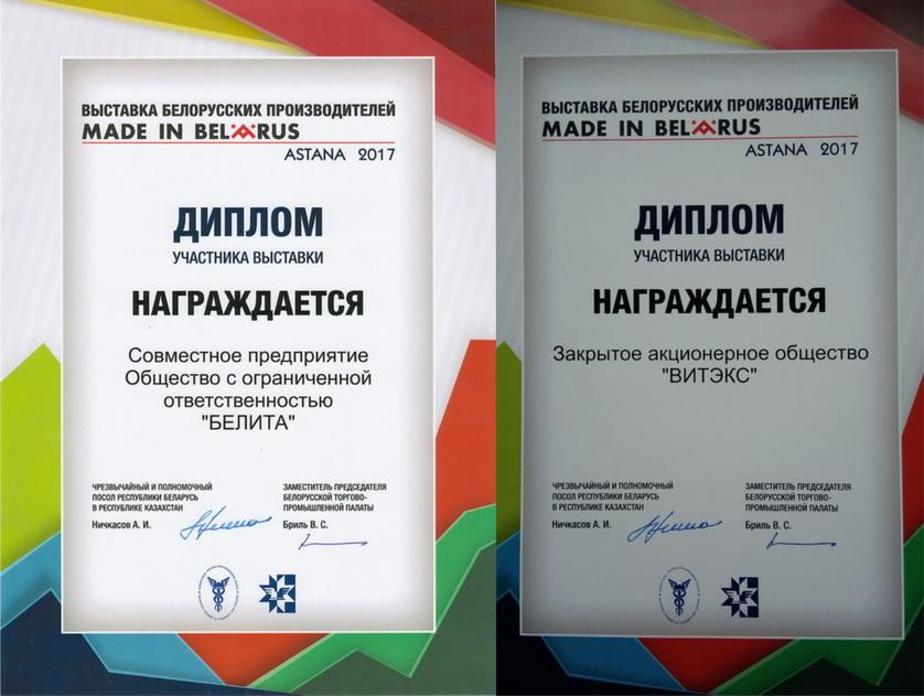 Made in Belarus Astana